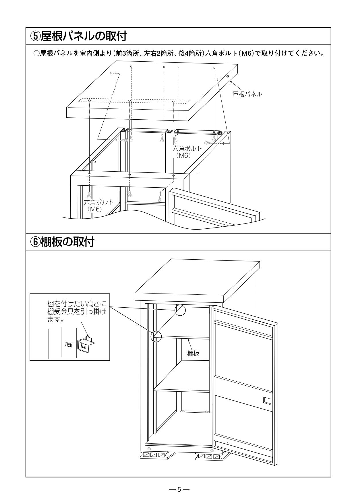 小型物置DM-GY099 組み立て説明書_page-0007