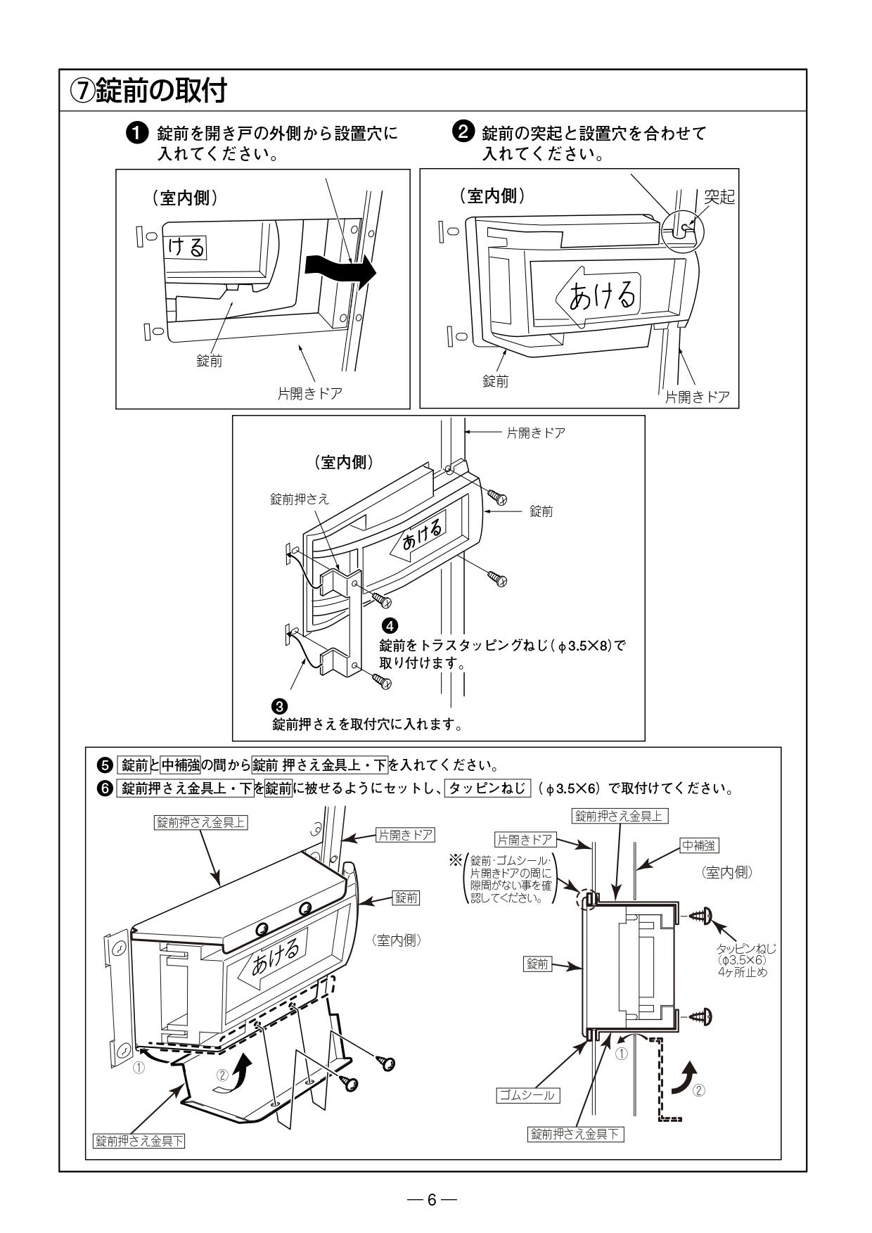 小型物置DM-GY099 組み立て説明書_page-0008