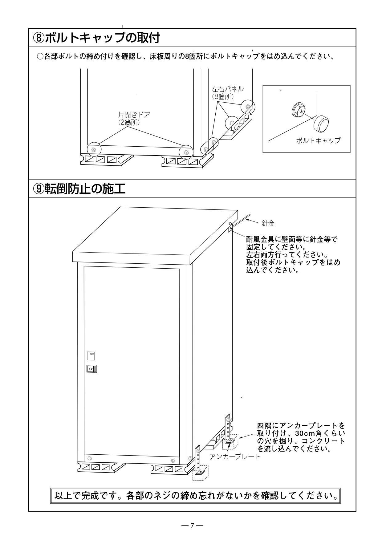 小型物置DM-GY099 組み立て説明書_page-0009