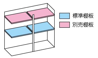 小型物置DM-GY139 棚板