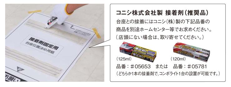 据置施工ベースを接着剤で取付