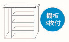 物置3M2-1675型 棚板