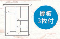 物置DM-0808型 棚板