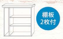 物置DM-1612型 棚板