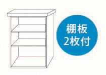 物置DM2-0975型 棚板