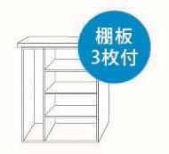 物置DM2-1675型 棚板