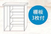 物置DM2-1975型 棚板