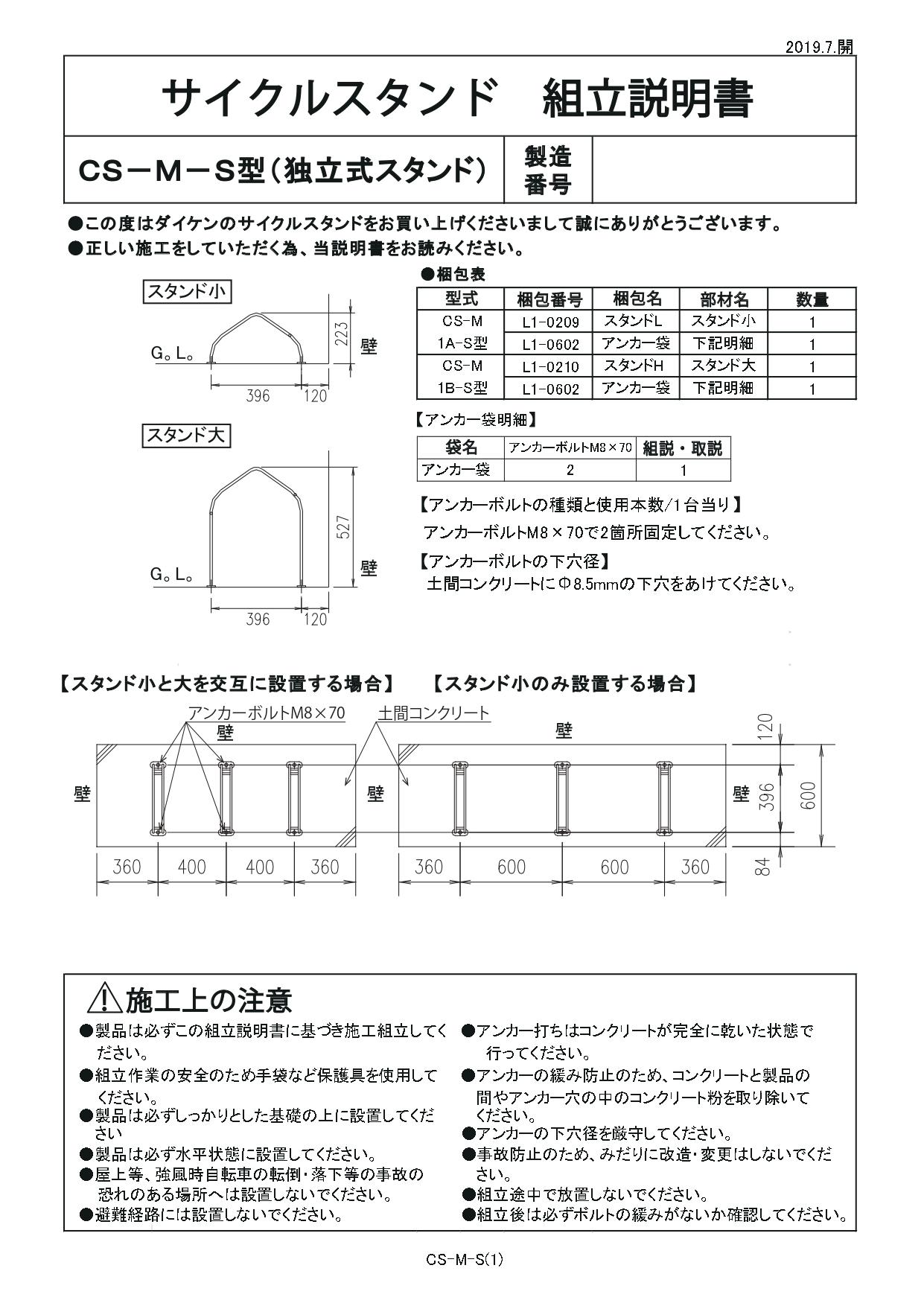 独立スタンドCS-M 取り扱い説明書_page-0001