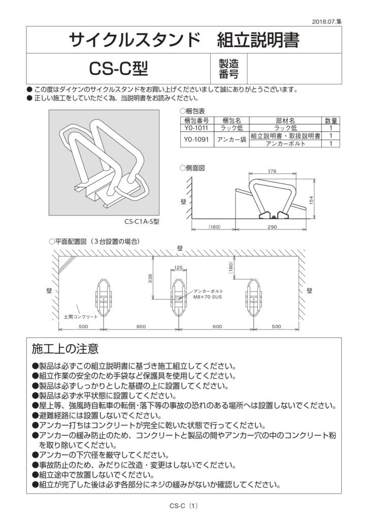 独立式スタンドCS-C 施工説明書_page-0001