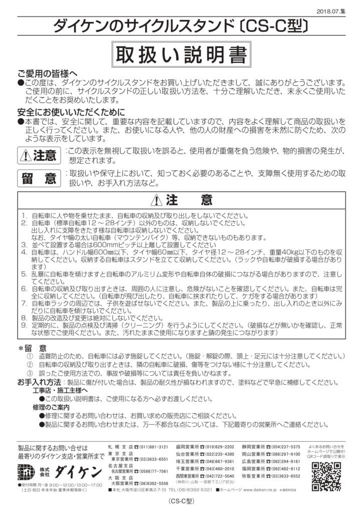 独立式スタンドCS-C 施工説明書_page-0002