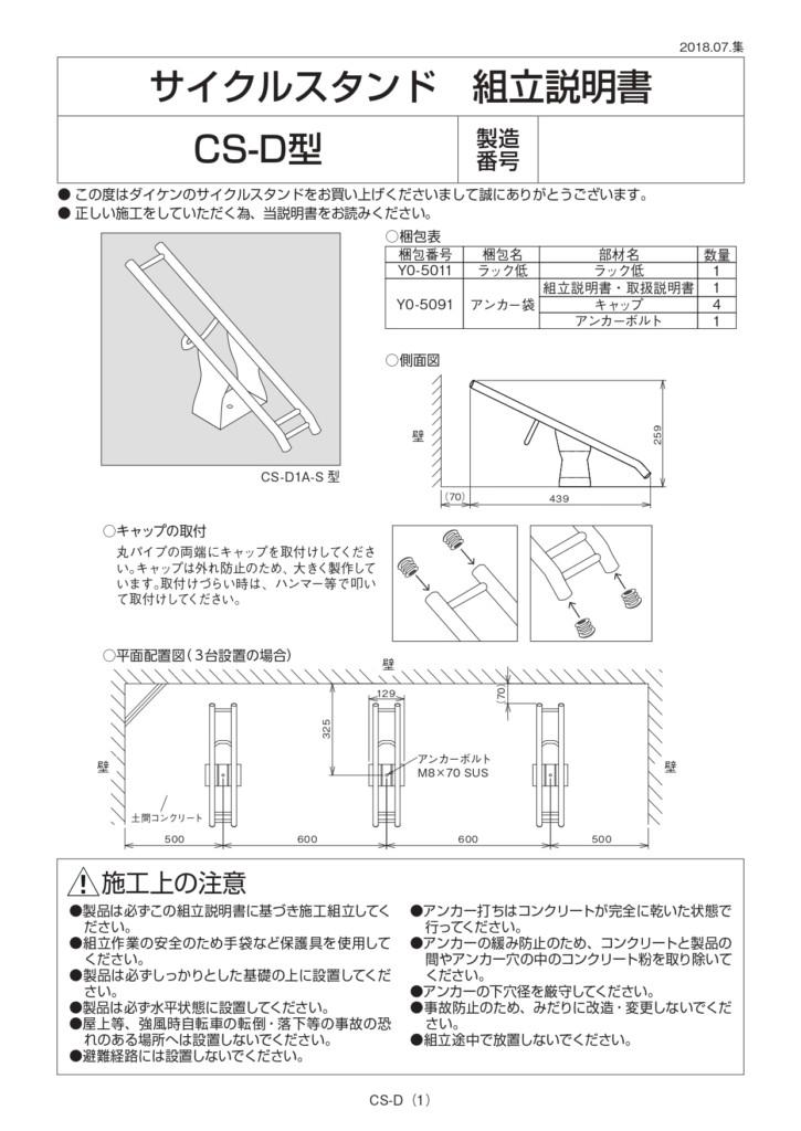独立式スタンドCS-D 組み立て説明書_page-0001