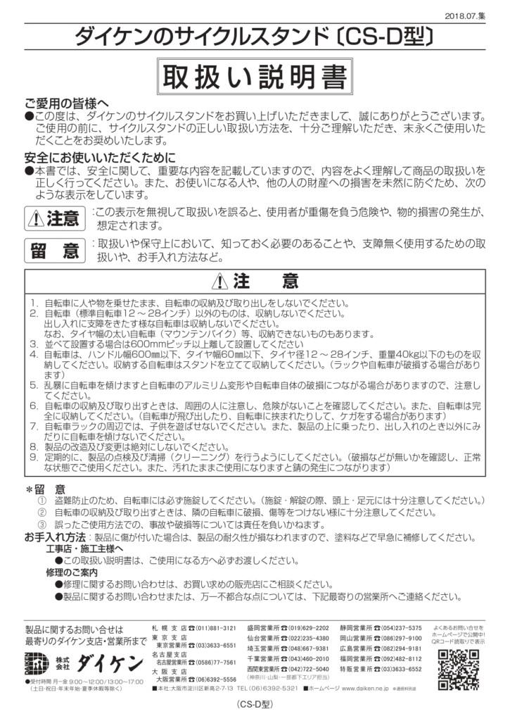 独立式スタンドCS-D 組み立て説明書_page-0002