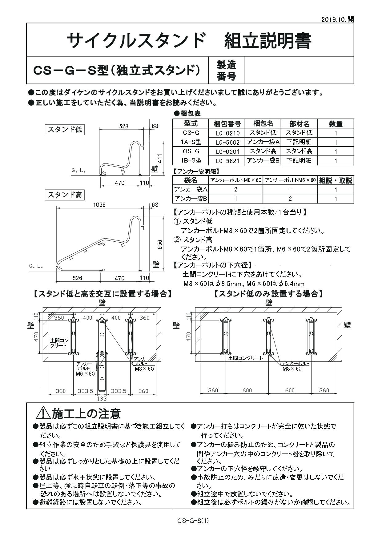 独立式スタンドCS-G 組み立て説明書_page-0001
