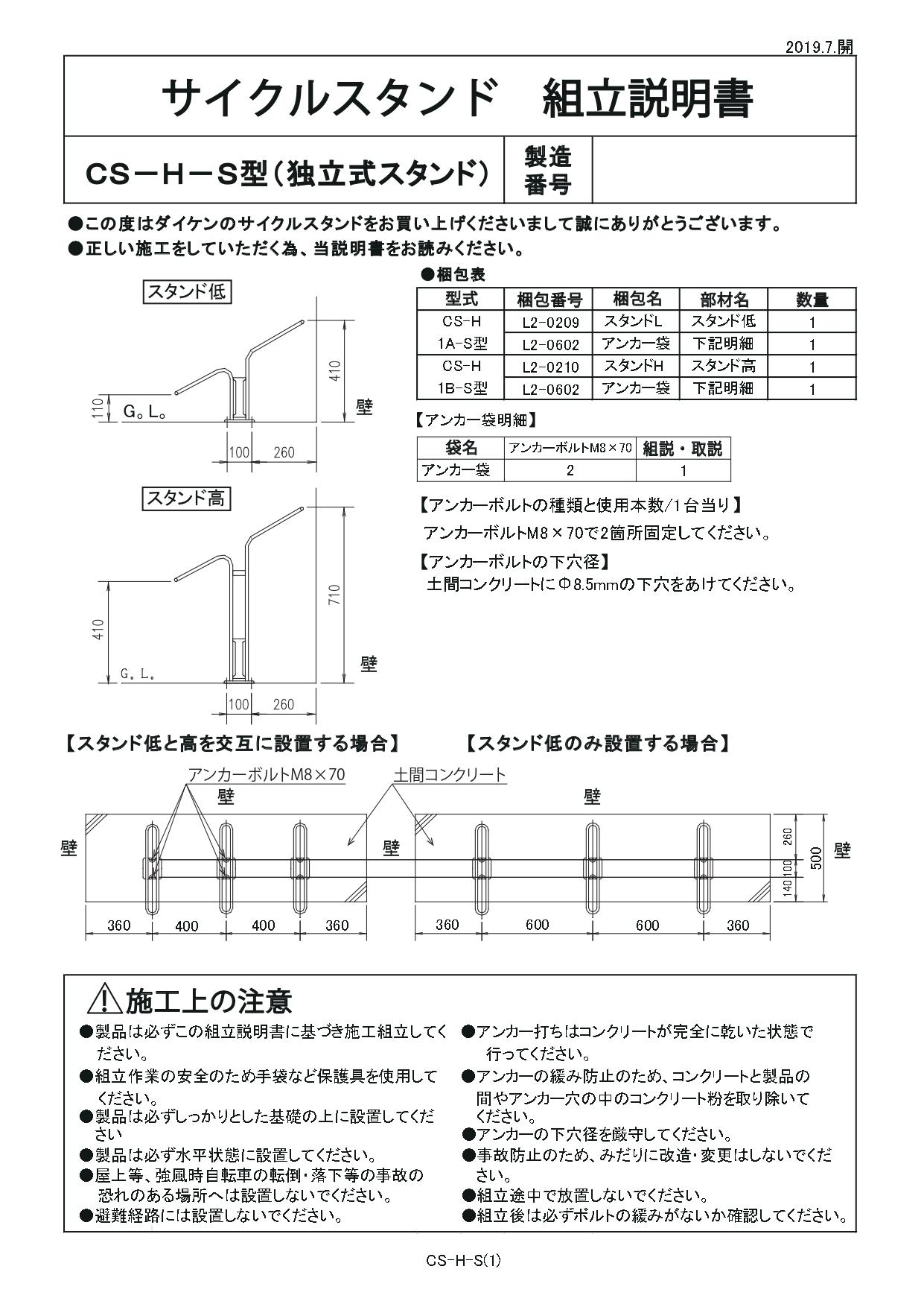 独立式スタンドCS-H 施工説明書_page-0001