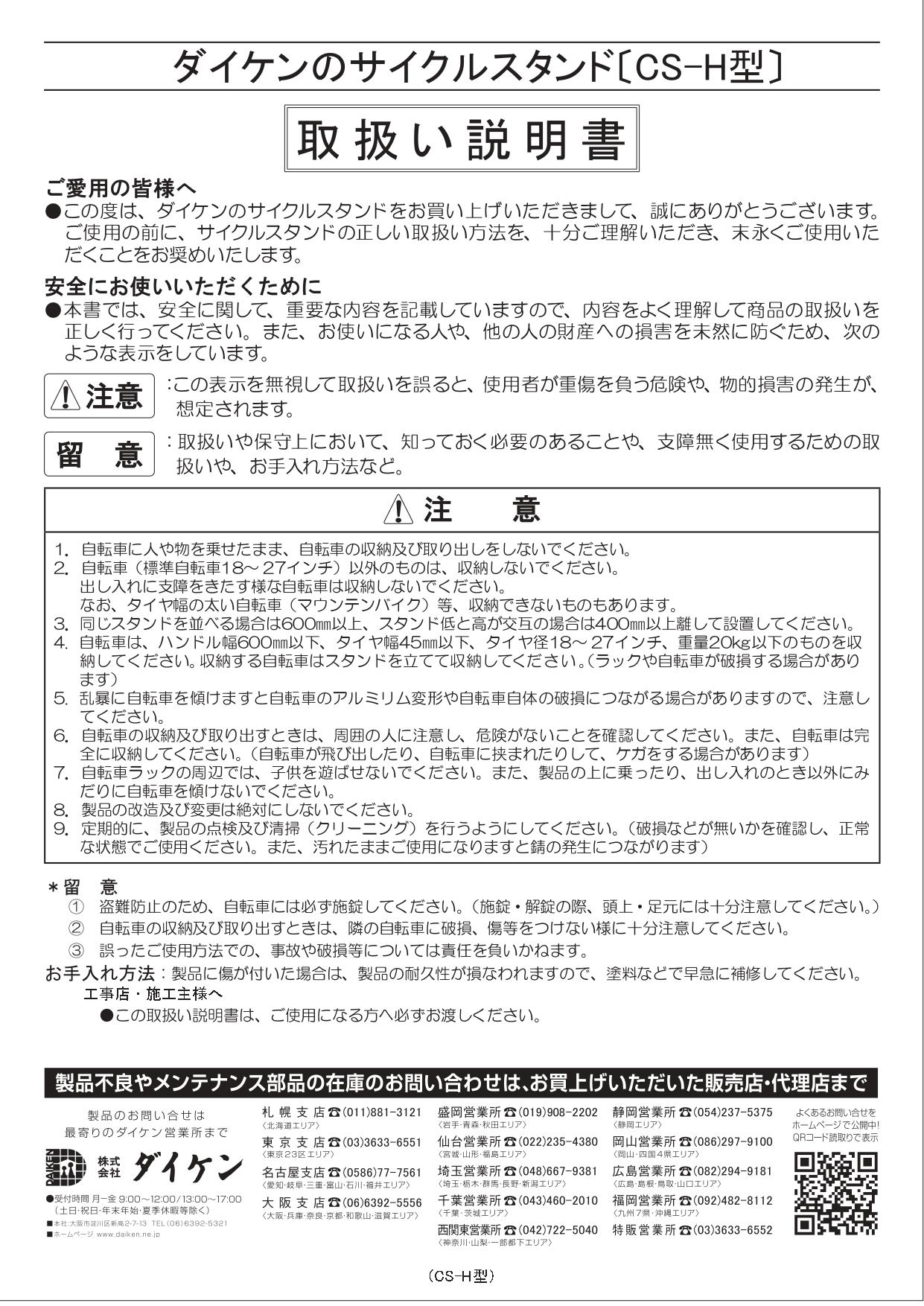独立式スタンドCS-H 施工説明書_page-0002