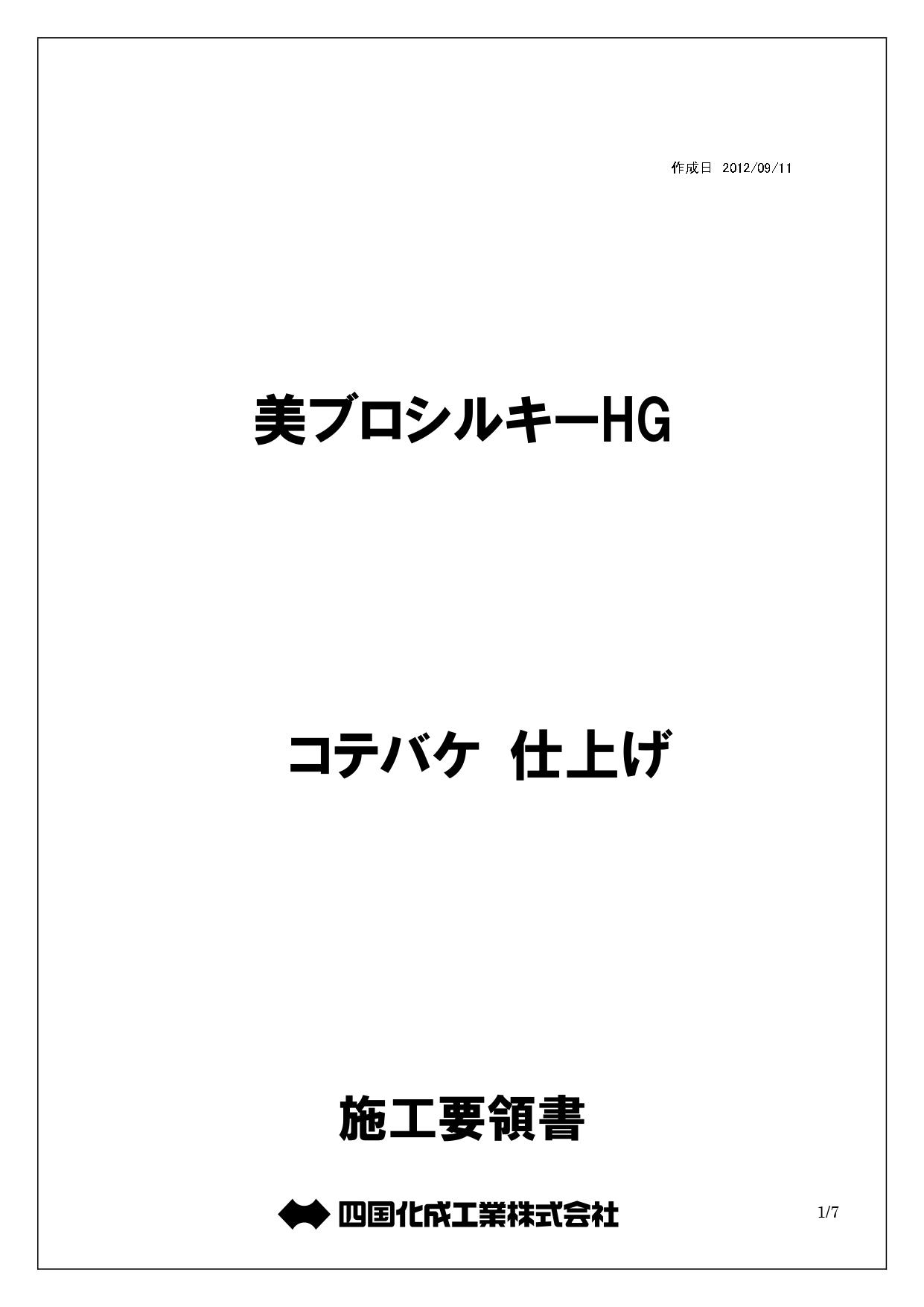 美ブロシルキーHG コテバケ仕上げ 施工説明書_page-0001
