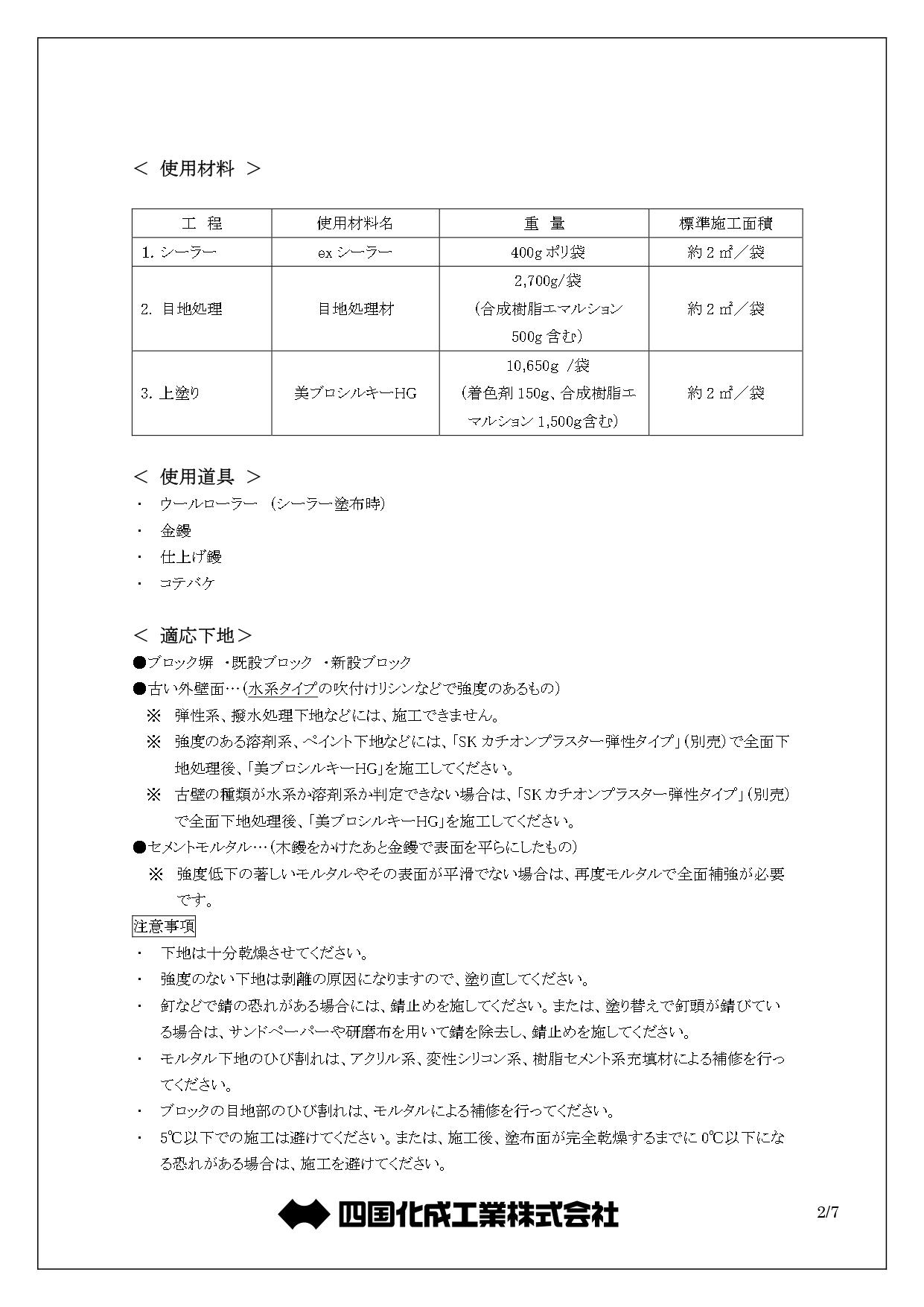美ブロシルキーHG コテバケ仕上げ 施工説明書_page-0002