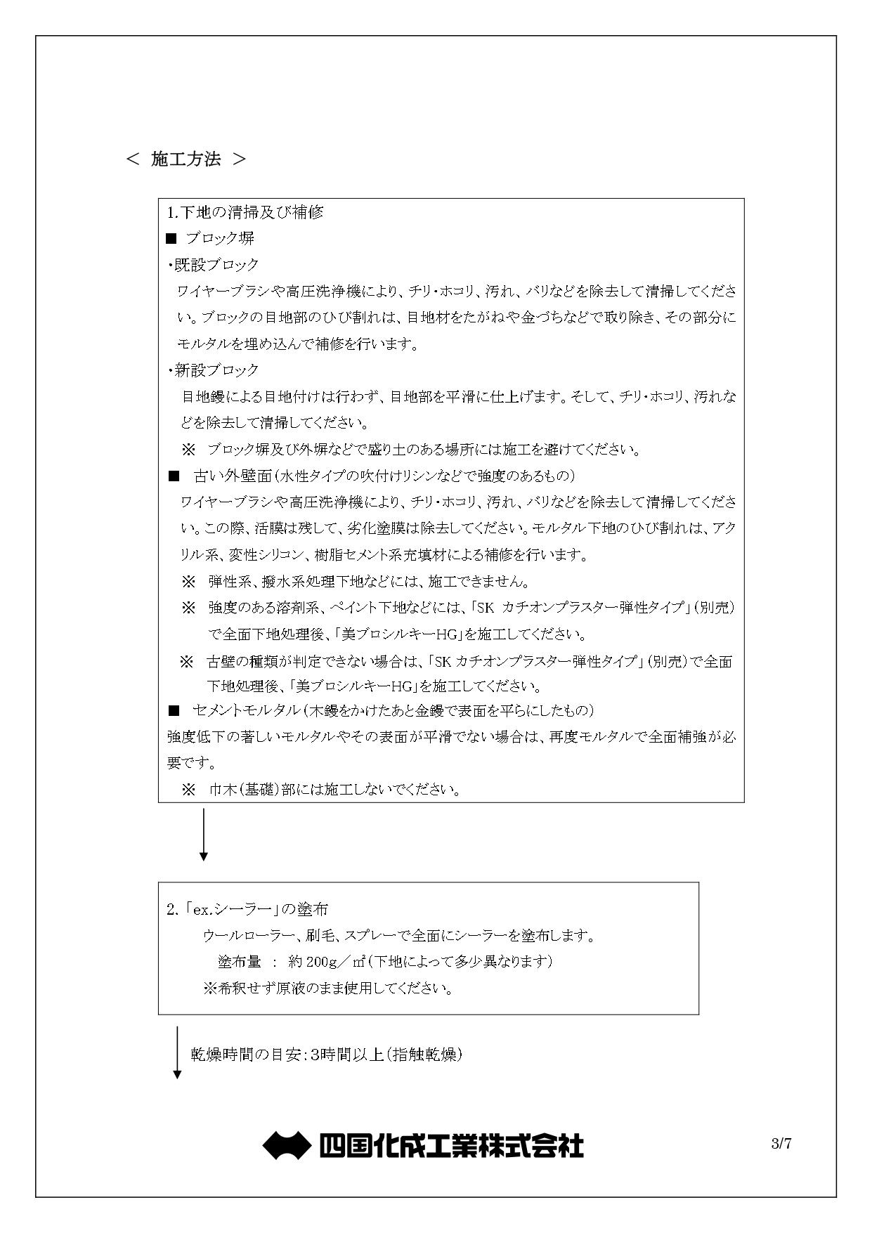 美ブロシルキーHG コテバケ仕上げ 施工説明書_page-0003