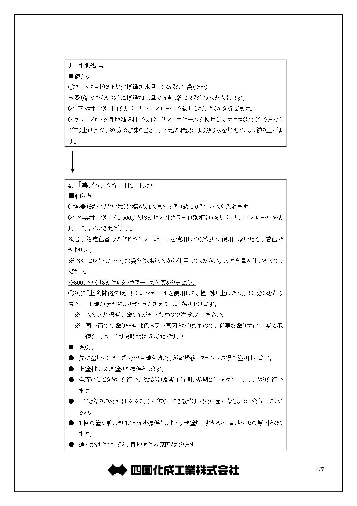美ブロシルキーHG コテバケ仕上げ 施工説明書_page-0004