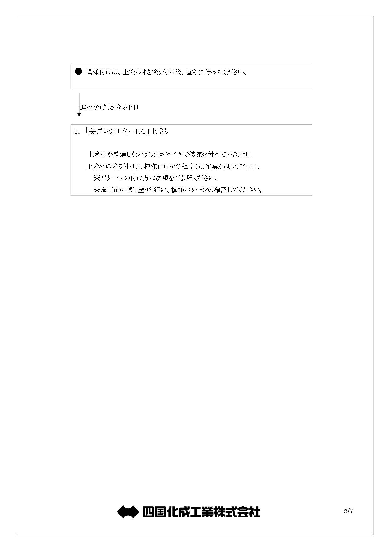 美ブロシルキーHG コテバケ仕上げ 施工説明書_page-0005