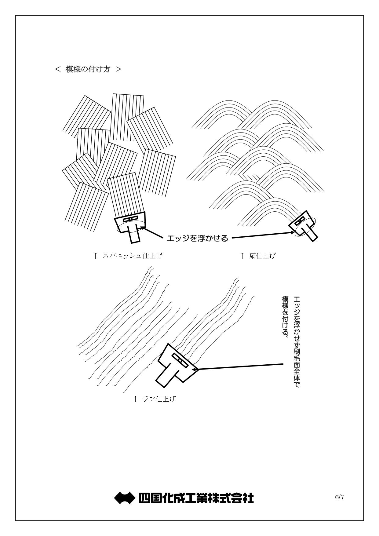 美ブロシルキーHG コテバケ仕上げ 施工説明書_page-0006