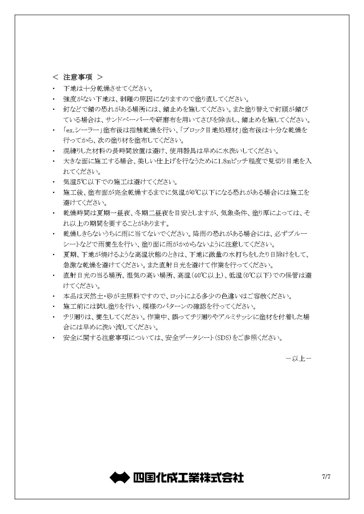 美ブロシルキーHG コテバケ仕上げ 施工説明書_page-0007