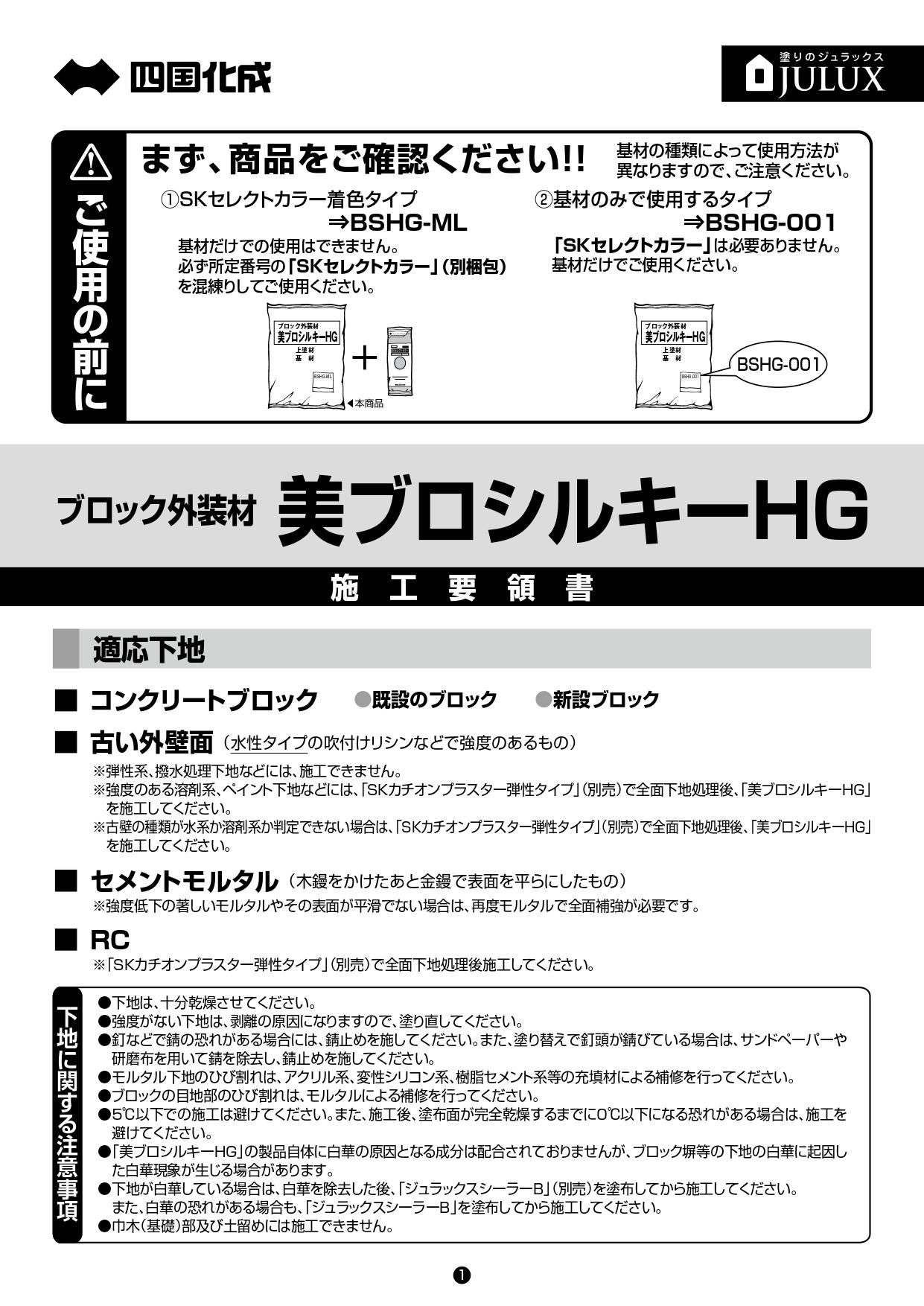 美ブロシルキーHG 施工説明書_page-0001