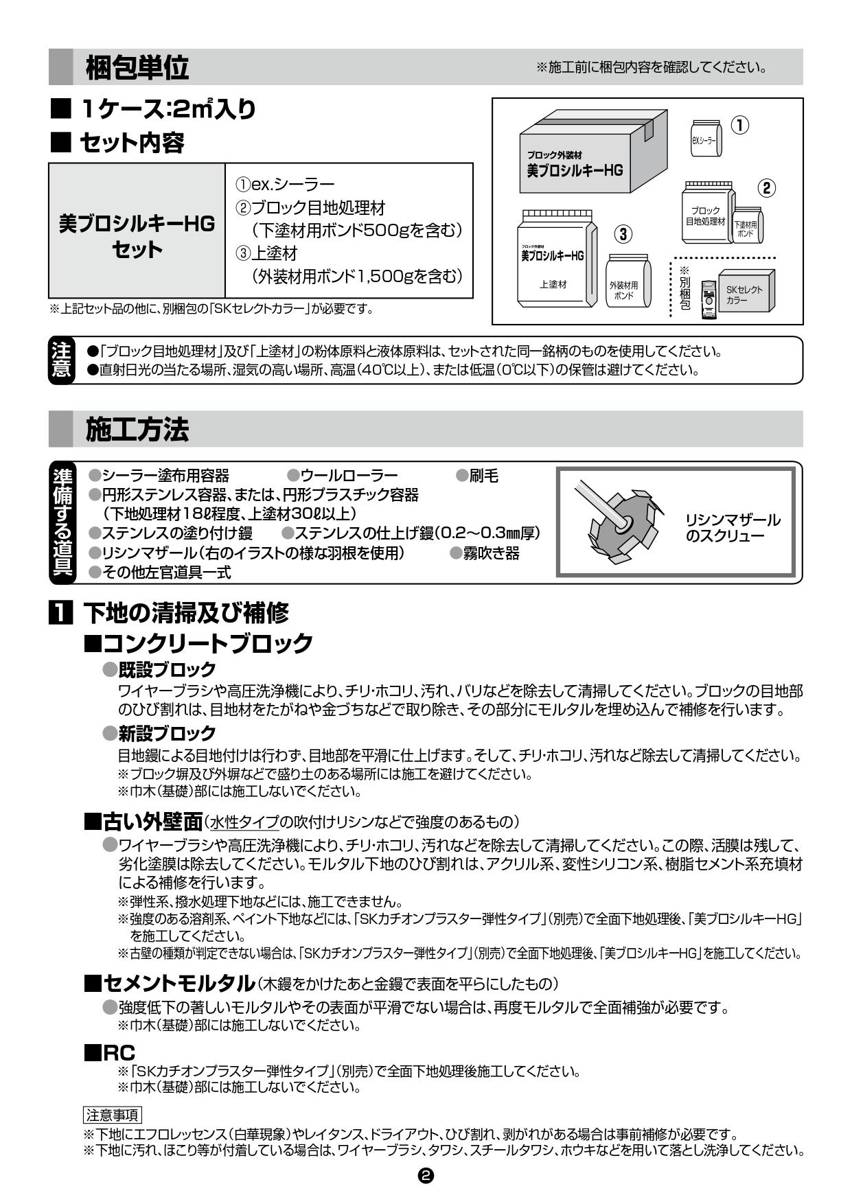 美ブロシルキーHG 施工説明書_page-0002