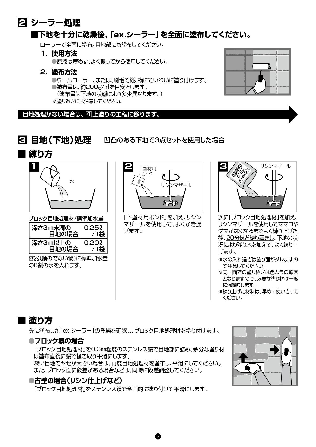 美ブロシルキーHG 施工説明書_page-0003