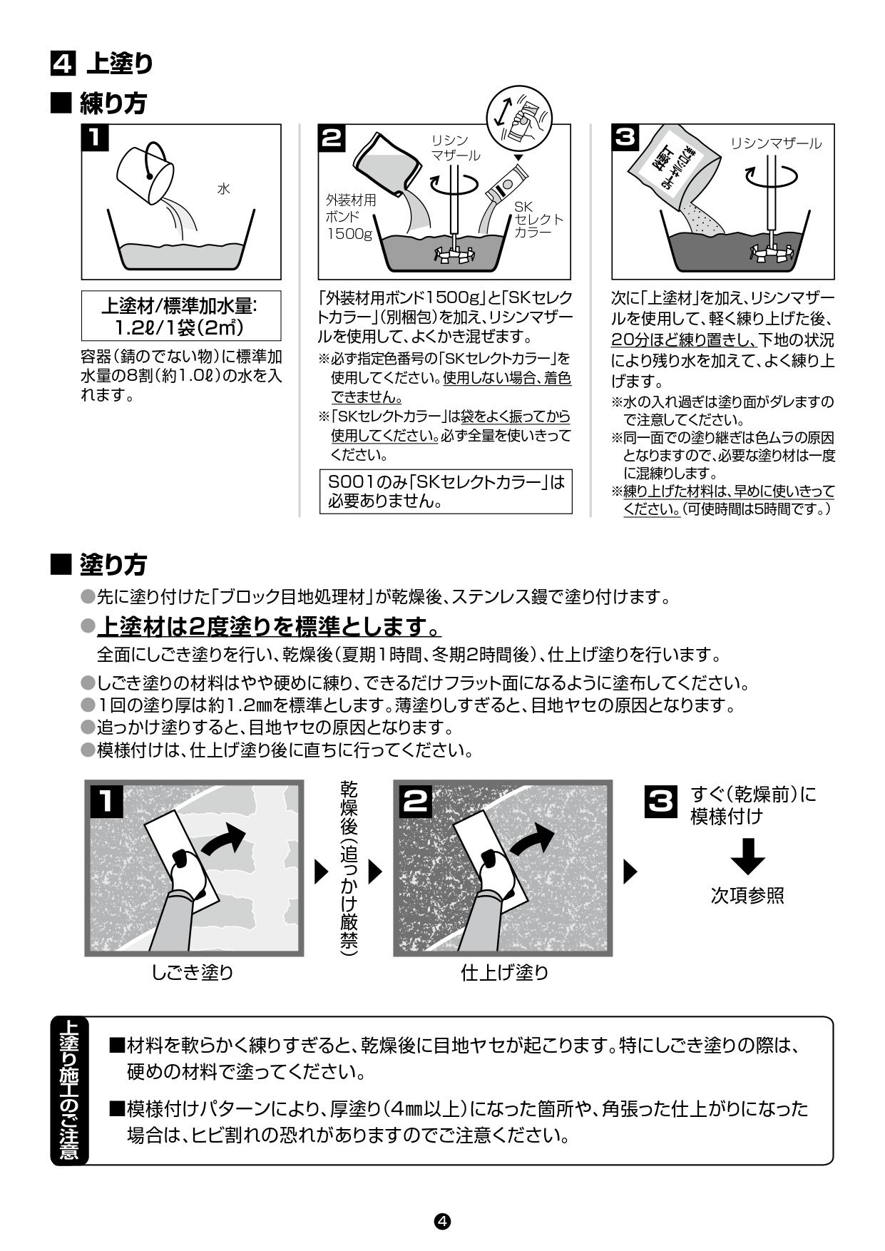 美ブロシルキーHG 施工説明書_page-0004