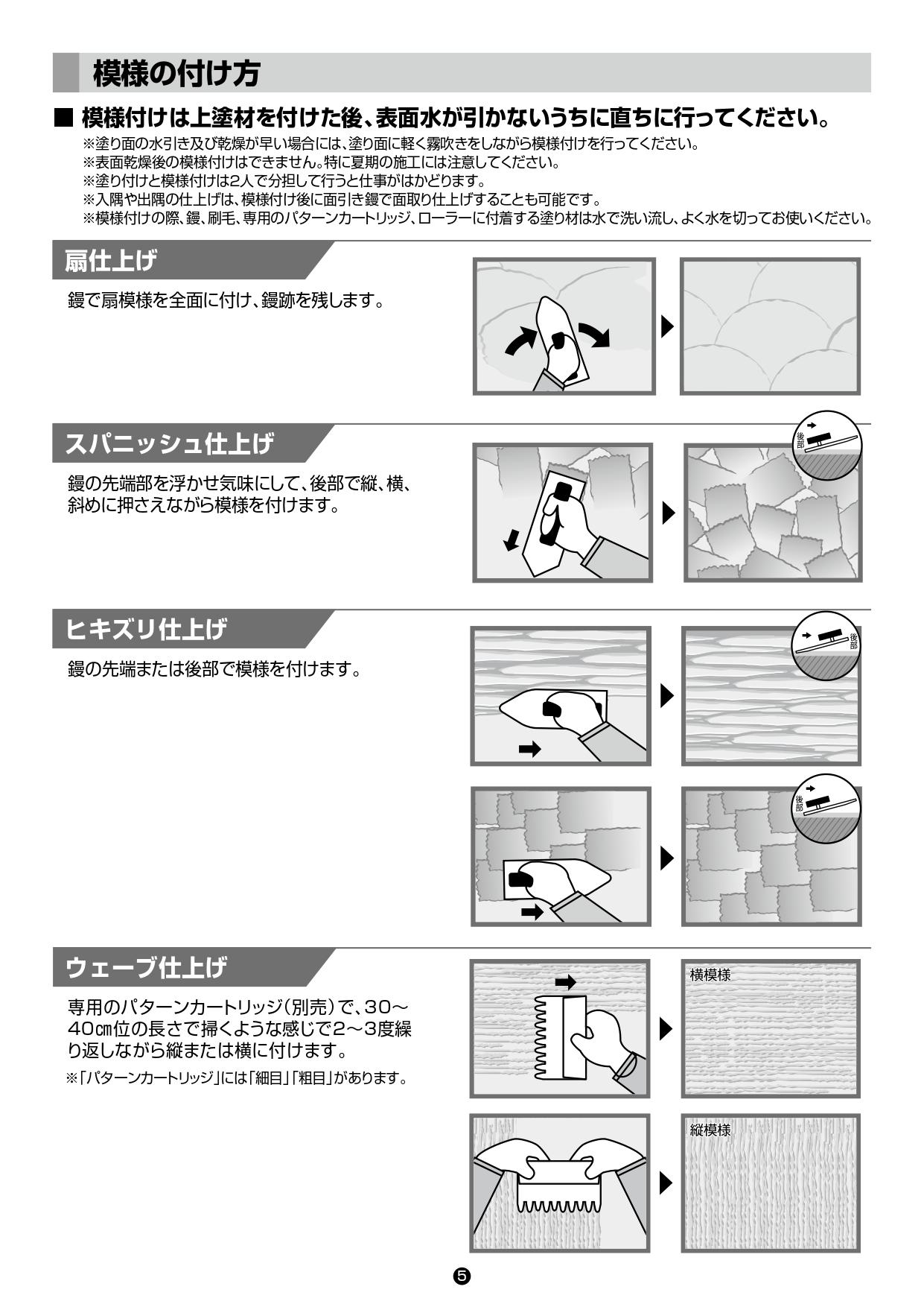 美ブロシルキーHG 施工説明書_page-0005