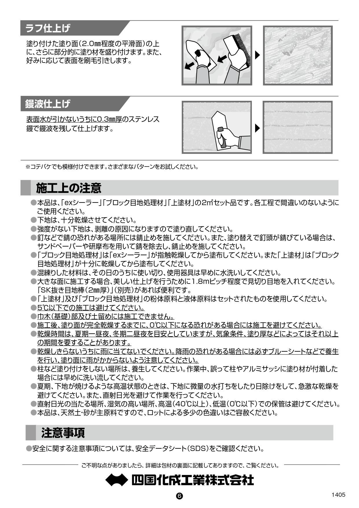 美ブロシルキーHG 施工説明書_page-0006
