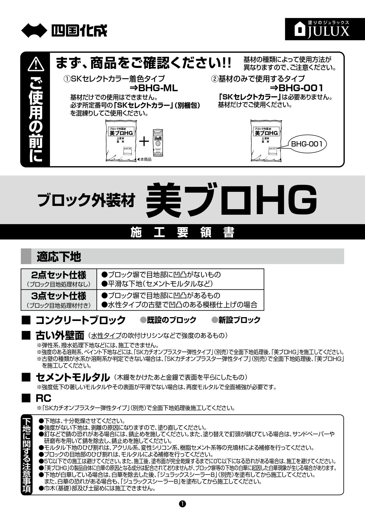 美ブロHG 施工要領書_page-0001