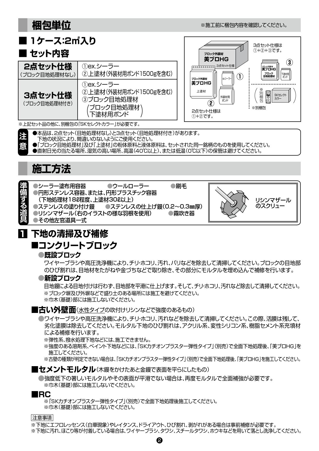 美ブロHG 施工要領書_page-0002