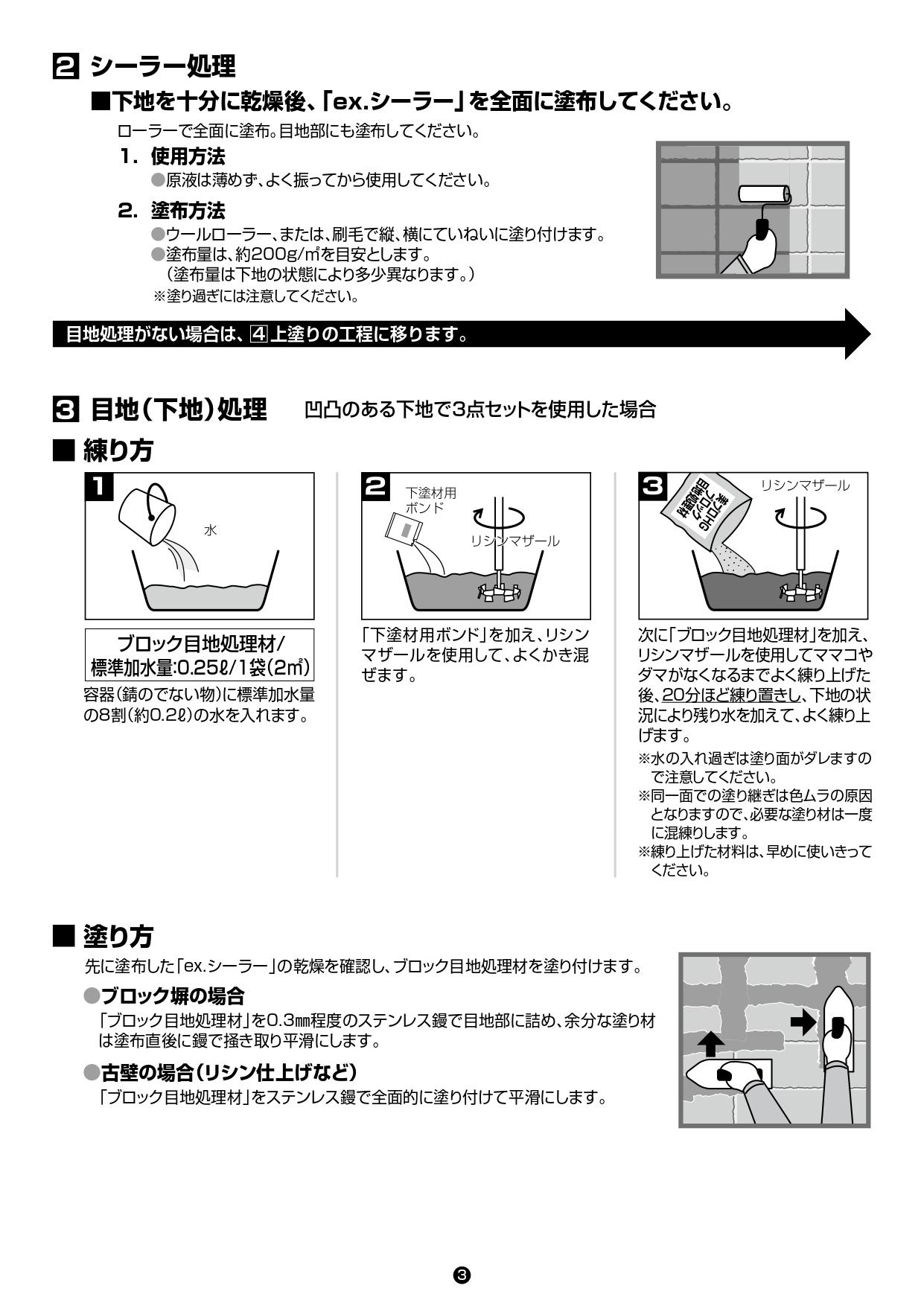 美ブロHG 施工要領書_page-0003