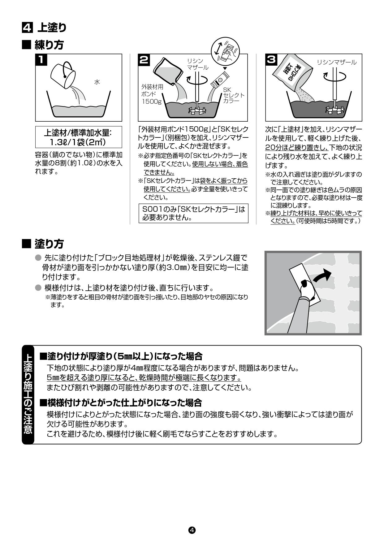 美ブロHG 施工要領書_page-0004