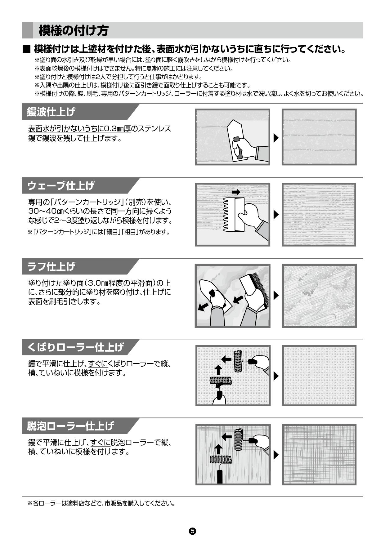 美ブロHG 施工要領書_page-0005