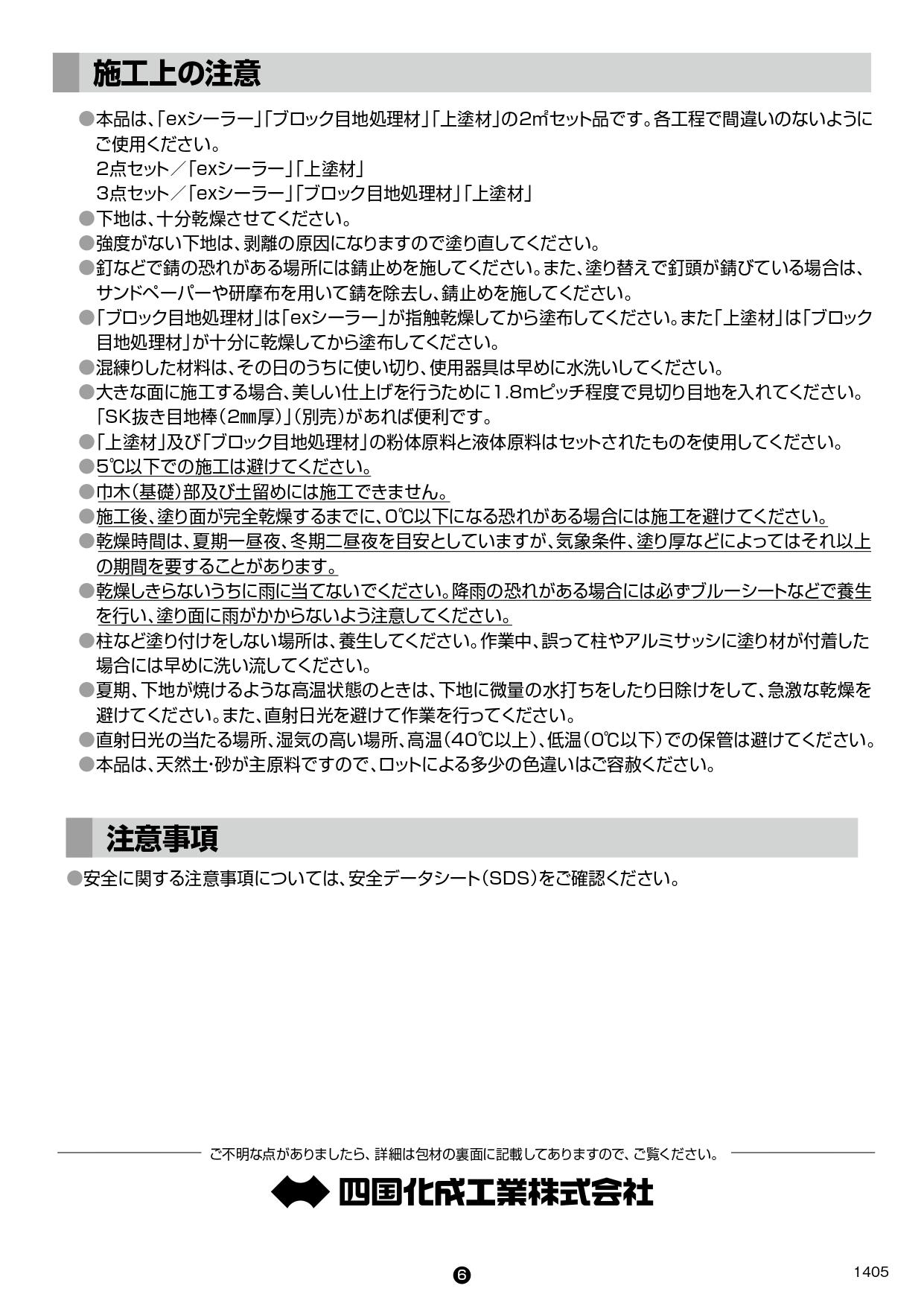 美ブロHG 施工要領書_page-0006