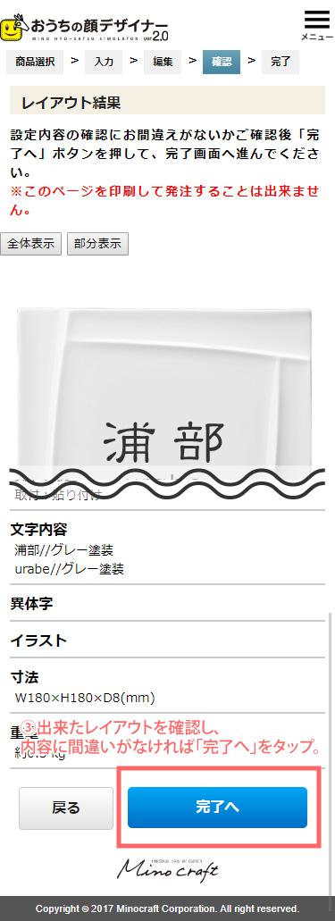 美濃クラフト表札レイアウト (2)