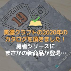 美濃クラフト2020カタログ アイキャッチ