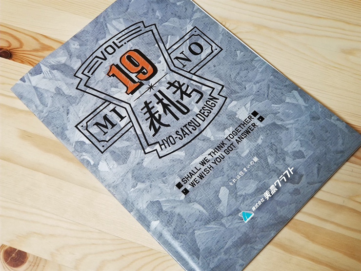 美濃クラフト2020カタログ (1)