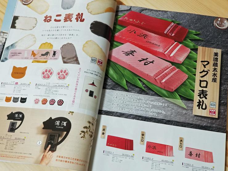 美濃クラフト2020カタログ (2)