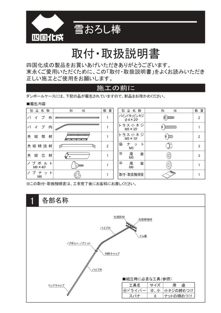 雪おろし棒 施工説明書_page-0001