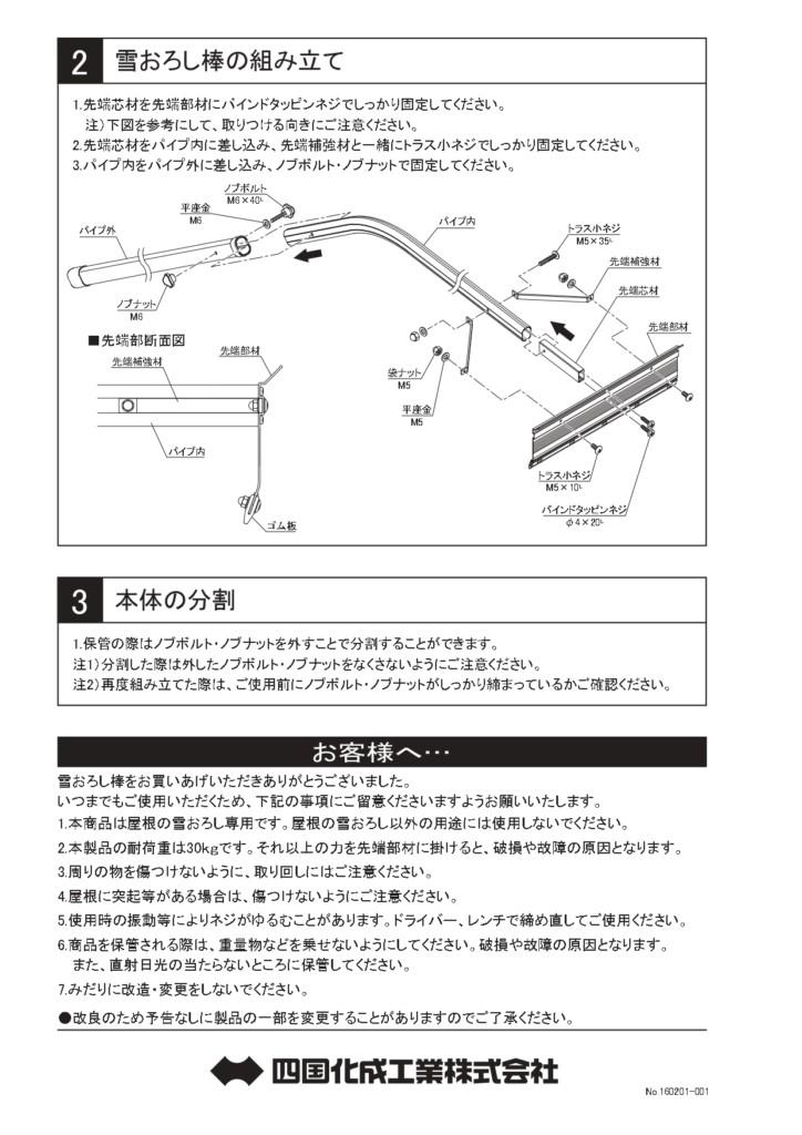 雪おろし棒 施工説明書_page-0002