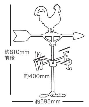 風見鶏 中型 サイズ