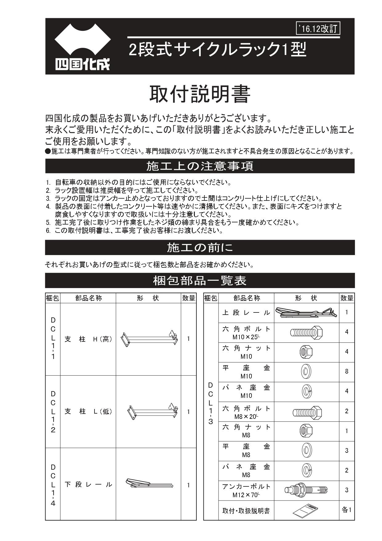 2段式サイクルラック1型 施工説明書_page-0001