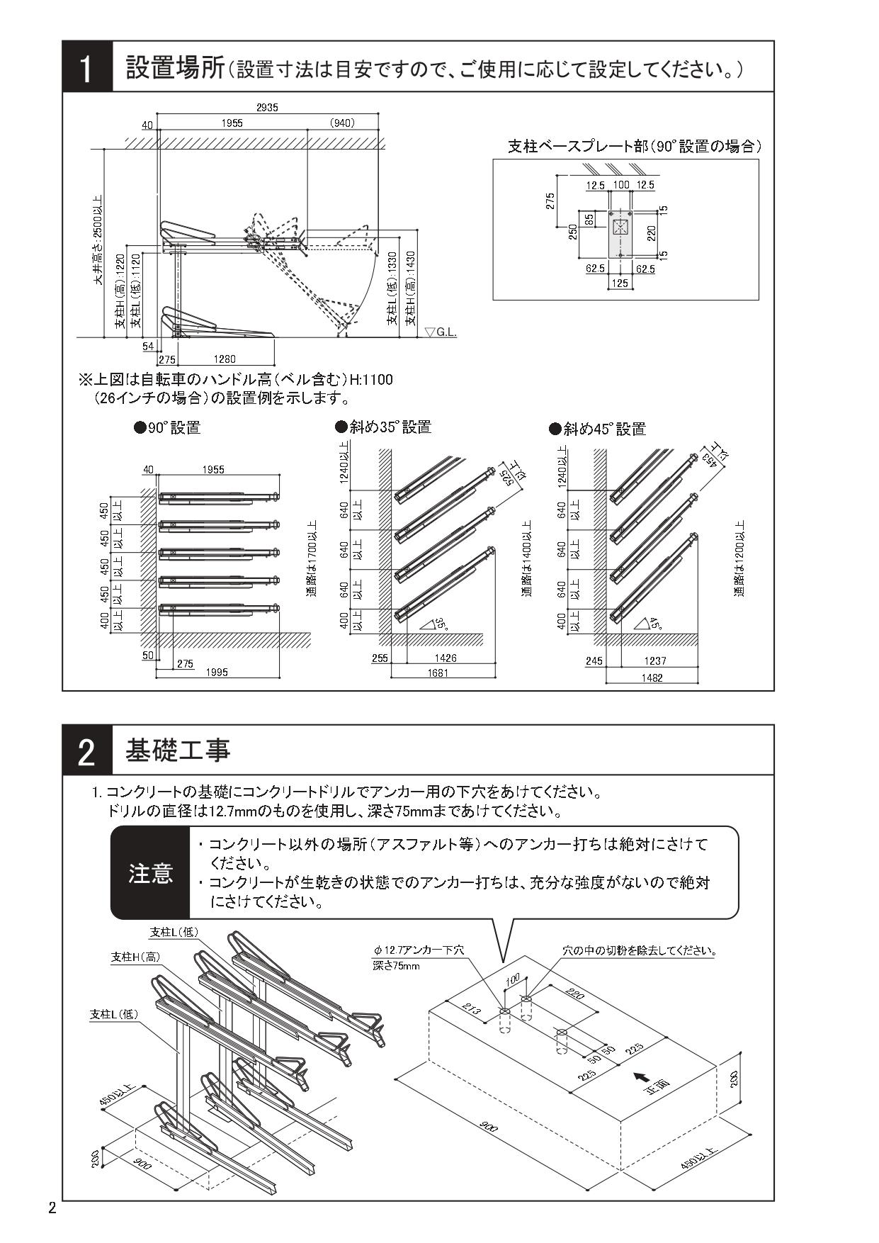 2段式サイクルラック1型 施工説明書_page-0002