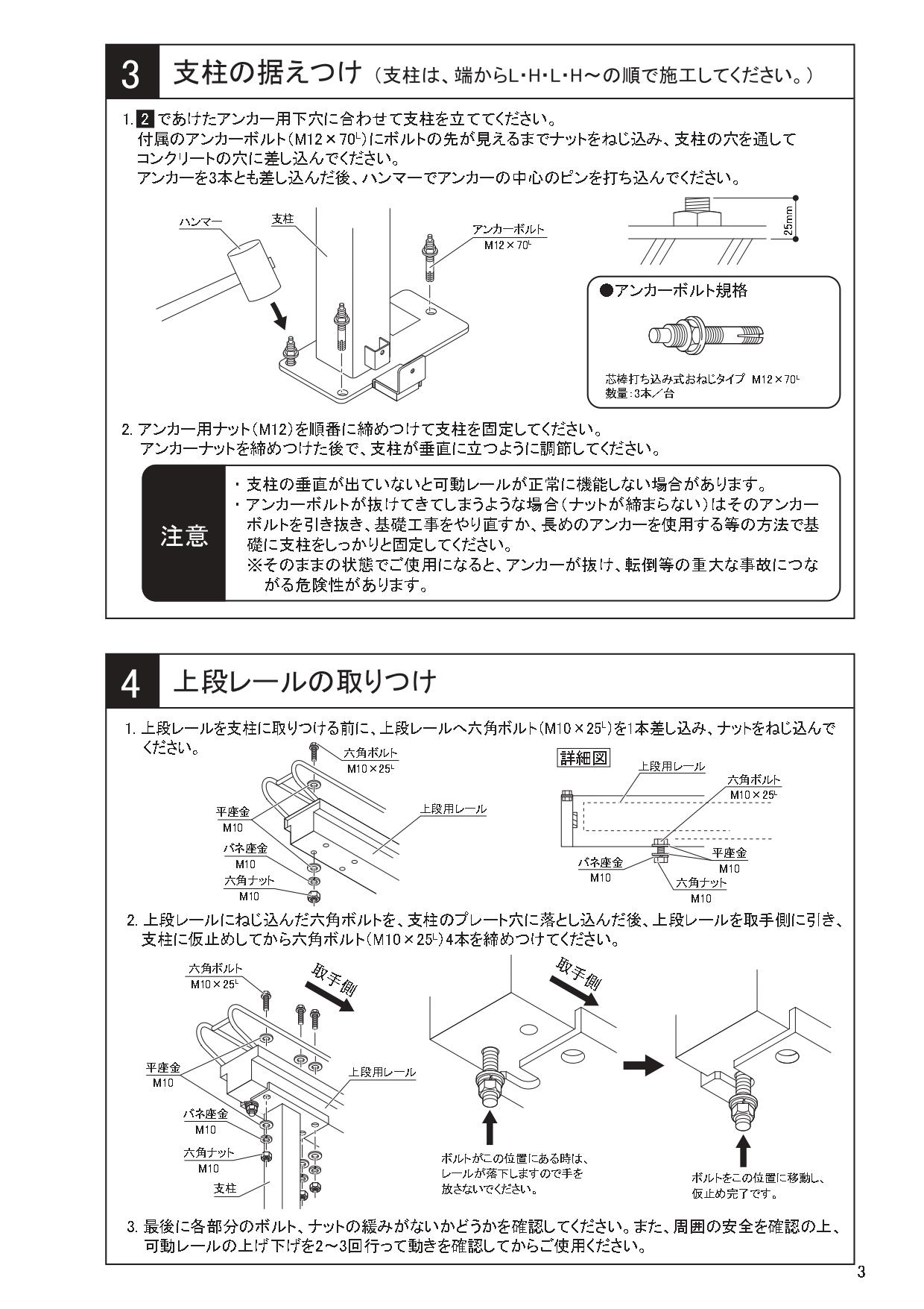 2段式サイクルラック1型 施工説明書_page-0003
