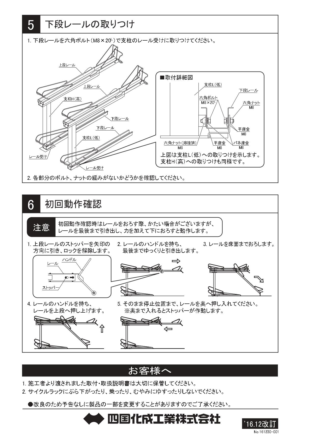 2段式サイクルラック1型 施工説明書_page-0004