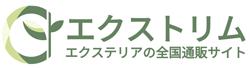 郵便ポスト・エクステリアの激安販売 エクストリム